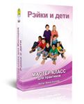 Мастер-класс «Рейки и дети» для практиков