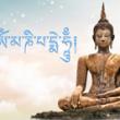 Рэйки и буддийские мантры