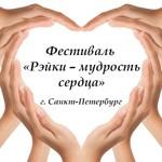 Фестиваль «Рэйки – мудрость сердца» в г.Санкт-Петербурге