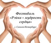 Фестиваль «Рэйки – мудрость сердца» в г.Санкт- Петербурге